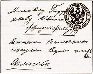 Конверт городской почты (Россия)