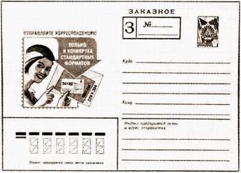 Конверт заказной (СССР)