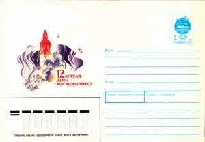 Конверт маркированный (СССР)