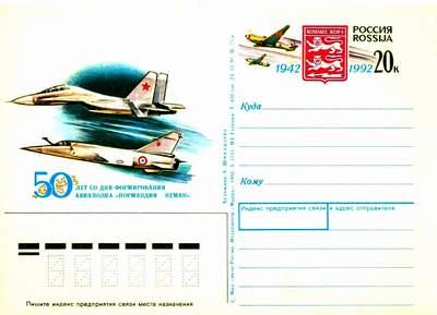 Конверт с оригинальной маркой (СССР)