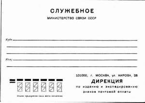 Конверт служебный (СССР)
