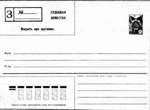 Конверт судебной повестки (СССР)