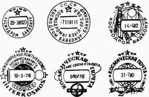 Космическая филателия — почтовые штемпеля СССР