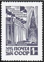 Почтовая марка СССР, изготовленная методом ксилографии