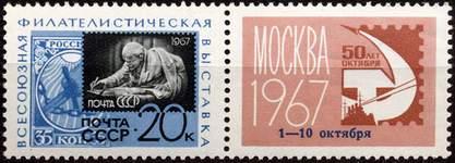 Почтовая марка СССР с купоном