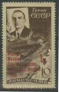 Почтовая марка СССР с портретом С. А. Леваневского