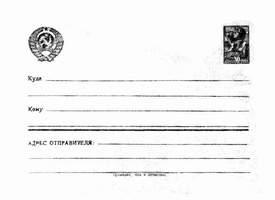 Лист почтовый (СССР)