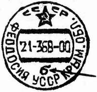 Календарный почтовый штемпель СССР с отличительной литерой