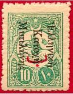 Почтовая марка Митилини