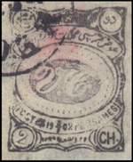 Почтовая марка Мешхеда