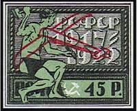 Марка авиапочтовая дополнительного сбора (РСФСР)
