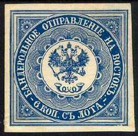 Марка бандерольная (русская почта в Османской империи)