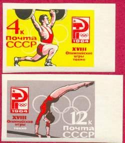 Марки беззубцовые (СССР)