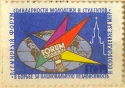 Марка благотворительная (СССР)