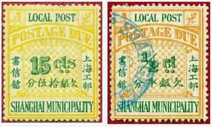 Марки городские (городская почта Шанхая)