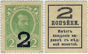 Марки-деньги (Россия)