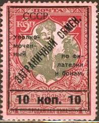 Марка контрольного сбора по заграничному обмену (СССР)
