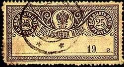 Марка контрольная (Россия)