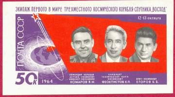 Марка крупноформатная (СССР)