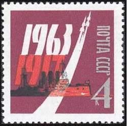 Марка люминесцентная (СССР)