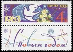 «Марка новогодняя» (СССР)