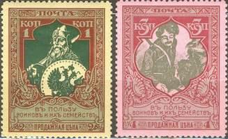 Марки почтово-благотворительные (Россия)