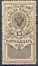 Марка судебно-почтовая (Россия)