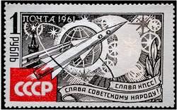 Марка на фольге. СССР