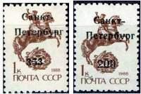 Надпечатка на почтовой марке СССР