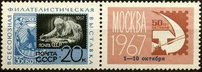 Надпечатка купона почтовой марки СССР