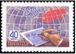 Почтовые марки СССР, посвященные Неделе письма