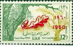 Почтовая марка Объединенной Арабской Республики