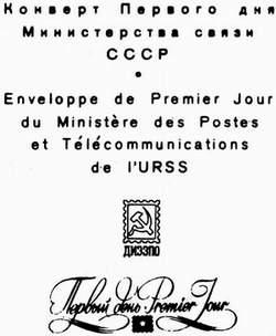 Надписи «Первый день» на конвертах СССР