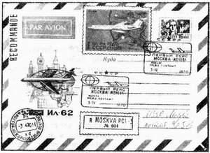 Письмо первого полета Москва — Женева