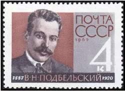 Почтовая марка СССР с портретом В. Н. Подбельского