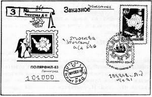 Специальный конверт с гашением выставки «Полярфила-83» в Ленинграде