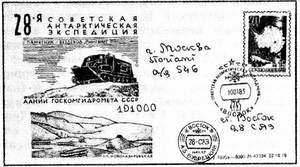 Отправление антарктической почты (СССР)