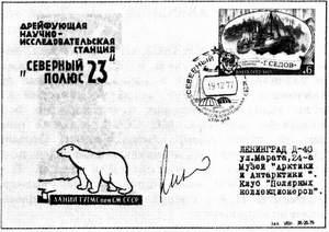 Отправление арктической почты (СССР)