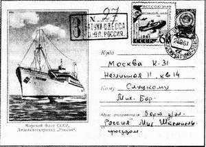Письмо, отправленное с дизель-электрохода «Россия» на морской линии Батуми — Одесса