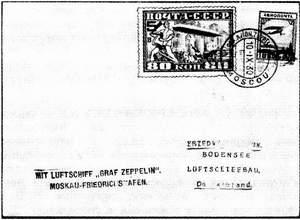 Отправление дирижабельной почты из Москвы
