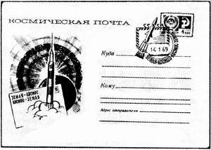 Специальный конверт с гашением космической почты СССР