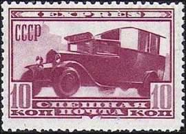 «Почта спешная» — текст на почтовой марке СССР