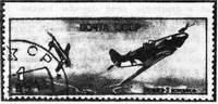 Пропуск перфорации на почтовой марке СССР