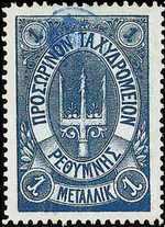 Марка русской почты на острове Крит