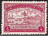 Почтовая марка Саудовской Аравии