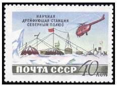 «Северный полюс» — почтовая марка
