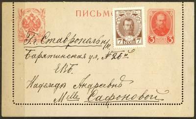 Секретка (Россия)
