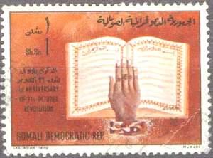 Почтовая марка Сомалийской Демократической Республики