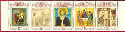 Сцепка почтовых марок СССР