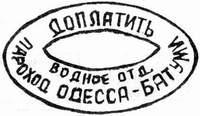 Доплатной штемпель (СССР)